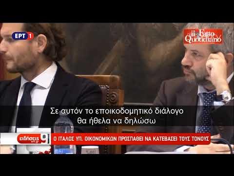 Ιταλία: Δεν υπάρχει σχέδιο Β, λέει ο Σαλβίνι, αλλά οι διαβουλεύσεις συνεχίζονται Ι ΕΡΤ