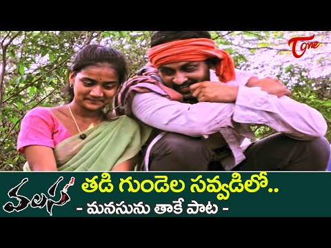 Valasa Telugu Movie | Thadi Gundela Savvadilo Digital Song | Manoj Nandam | TeluguOne Cinema