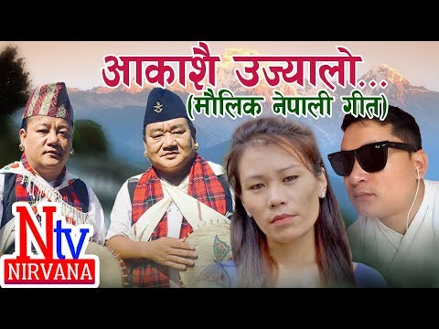 (New Nepali Song 2074 Aakashai Ujjyalo - Duration: 12 minutes.)