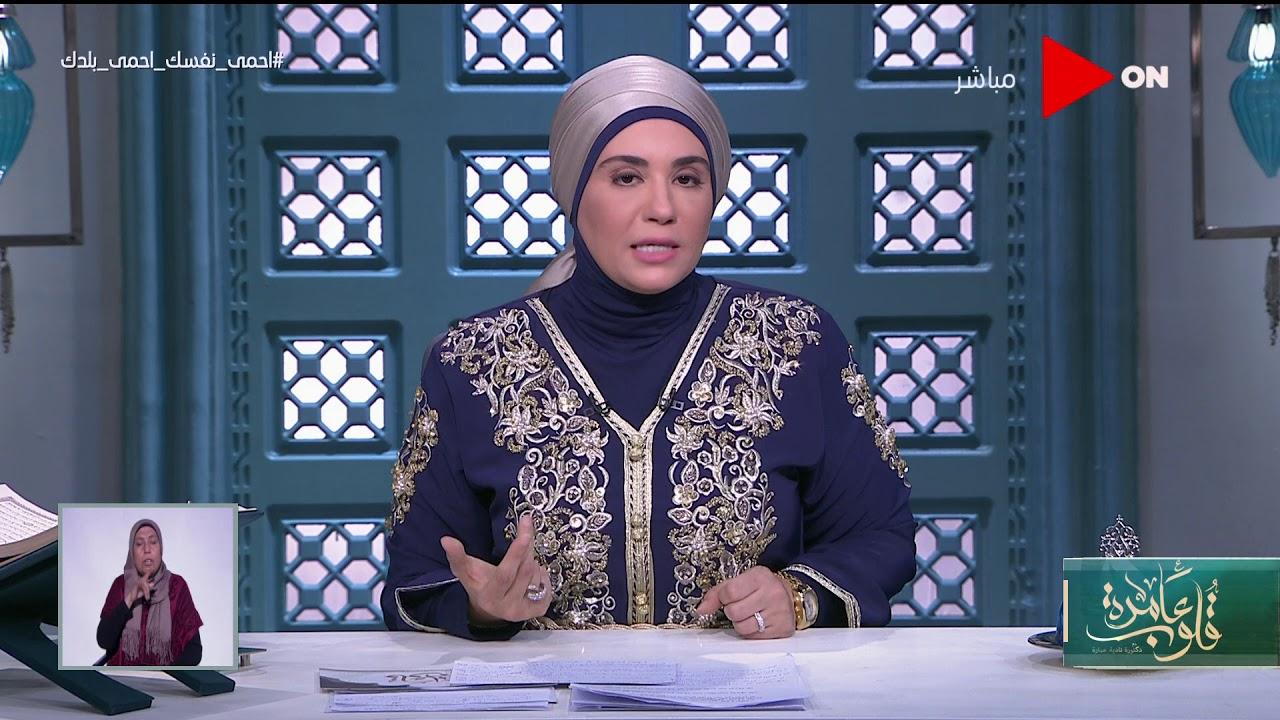 قلوب عامرة | د. نادية عمارة توضح حكم سب الدين