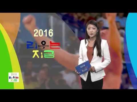 [2016 리우는 지금] 8.11.16 KBS America News