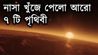 Video নাসা খুঁজে পেলো আরো ৭ টি পৃথিবী    NASA Discovered 7 New Planets Like Earth    Masti club in bengali MP3, 3GP, MP4, WEBM, AVI, FLV Mei 2018