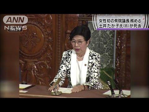 女性初の衆院議長務める 土井たか子氏(85)死去(14/09/28)