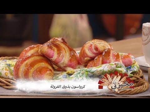 كرواسون بذوق الفراولة   بوتي بان بالشوكولاطة / مخبزتي / شعيب / Samira TV