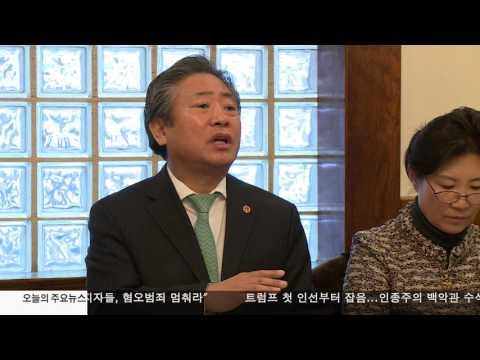 전 회장 상대로 민,형사 소송 11.14.16 KBS America News