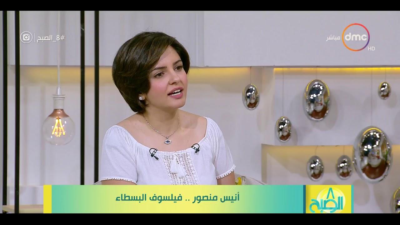 8 الصبح - اكثر ما يميز الكاتب الكبير انيس منصور