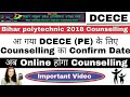 Bihar polytechnic 2018 | DCECE (PE/PPE) 2018 final counselling date released | PE Online counselling