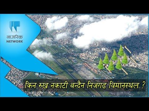 (किन रुख नकाटी बन्दैन निजगढ विमानस्थल ?... 6 min, 35 sec)