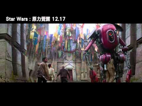 【星際大戰七部曲 : 原力覺醒】中文版官方電視廣告- 眼神