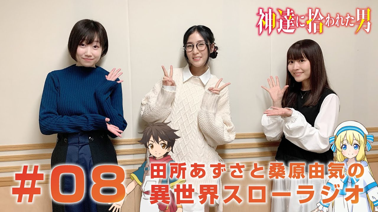 『神達に拾われた男 田所あずさと桑原由気の 異世界スローラジオ』#08