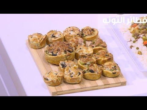 العرب اليوم - بالفيديو:  طريقة إعداد فطائر التونة