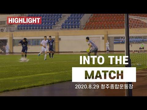 Into the match I 청주FC v 김해시청축구단 하이라이트 Highlight (2020.8.29)