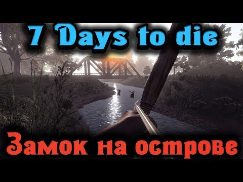 База на острове - 7 Days to Die стрим