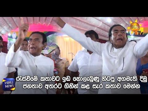 Opposition of former Prime Minister DM Jayaratne