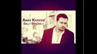 Anas Kareem - Dally Shta2eely 2012 /ضللي اشتاقيلي -  أنس كريم