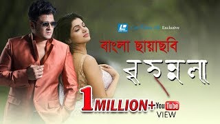 Video Brihonnola (বৃহন্নলা) Bangla Full Movie   Murad Parvez   Ferdous, Sohana Saba MP3, 3GP, MP4, WEBM, AVI, FLV Februari 2019