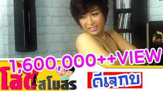 Sod Samosorn Episode 23 - Thai Talk Show