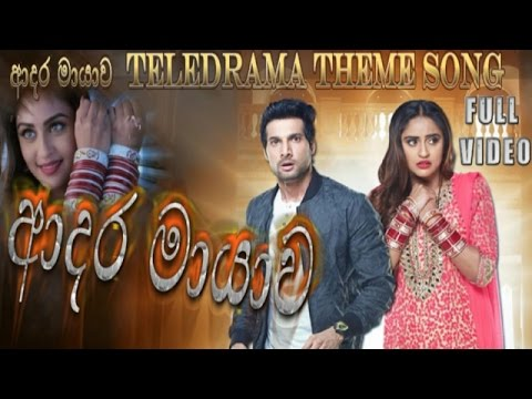 Adara Mayawa - ආදර මායාව - Ashan Fernando & Dilki Uresha