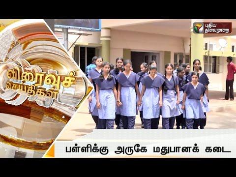 Speed-News-28-07-2016-Puthiyathalaimurai-TV