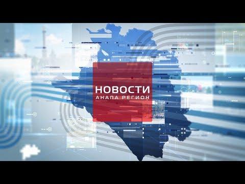 Новости \Анапа Регион\ от 23 апреля 2018 года - DomaVideo.Ru