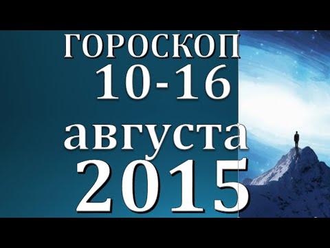 Павел Чудинов. Смотреть онлайн гороскоп   все знаки зодиака   август 10 — 16 неделя 2015   .  прогноз  все знаки зодиака   гороскоп