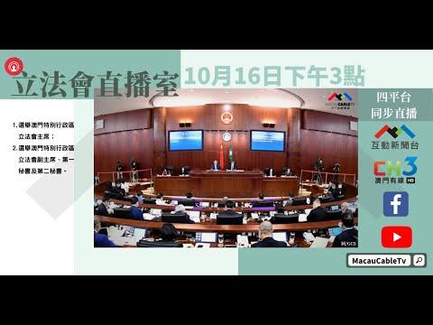 2021年10月16日立法會直播