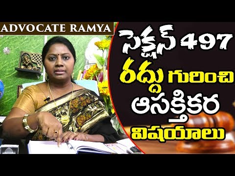 Law Point | About the Cancel of section 497 | Highcourt Advocate Ramya |