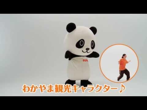 わかぱんダンシング!!