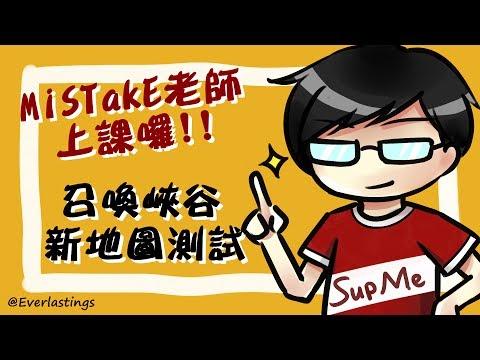 【MiSTakE】召喚峽谷地圖測試心得 2014/06/07 !!