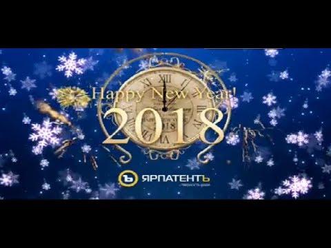 Новогоднее поздравление Яны Дойна!