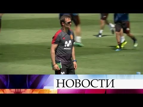 За день до начала мирового футбольного первенства сборная Испании осталась без главного тренера. (видео)