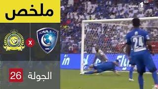ملخص مباراة الهلال والنصر في الجولة 26 من دوري جميل