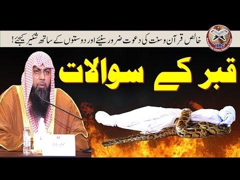 Video Qabr Ke Sawalat || Questions Of Grave || قبر کے سوالات || By Qari Suhaib Ahmed 2018 download in MP3, 3GP, MP4, WEBM, AVI, FLV January 2017