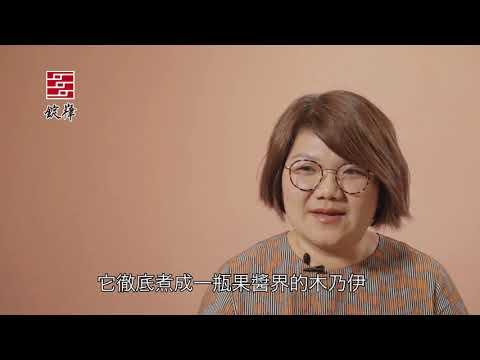 錠嵂X今周刊  台灣果醬女王