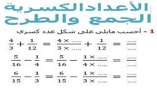 الرياضيات السادسة إبتدائي - الأعداد الكسرية الجمع والطرح تمرين 4