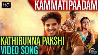 Kathirunna Pakshi Video Song From Kammatipaadam