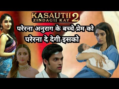 Kasautii zindagii kay 2 - Prerna going to become mother of Aunurag's baby Prem but