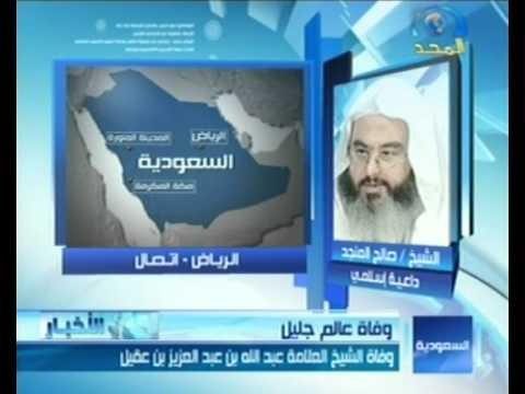 مداخلة الشيخ محمد صالح المنجد – في وفاة الشيخ ابن عقيل