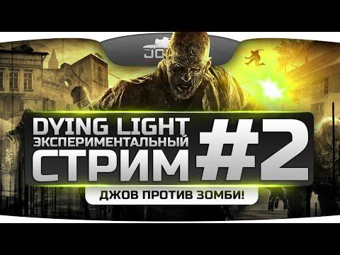 Стрим-Прохождение по Dying Light. Джов начинает матереть! [Часть 2]