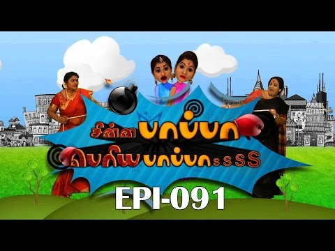 Chinna Papa Periya Papas - Episode - 91- 27/08/2016