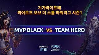 파워 리그 4강 승자전 1부  MVP BLACK VS Team HERO