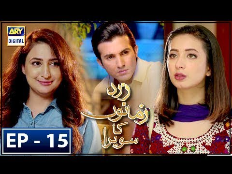 Zard Zamano Ka Sawera Ep 15 - 10th March 2018 - Ary Digital Drama