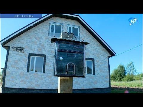 Более 30 новгородских семей улучшили жилищные условия благодаря господдержке
