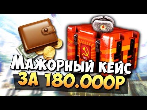 САМЫЙ МАЖОРНЫЙ КЕЙС ЗА 180.000 РУБЛЕЙ В CS:GO ( ОТКРЫТИЕ КЕЙСОВ КС ГО )