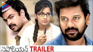 Napoleon Theatrical Telugu Movie Trailers 2017
