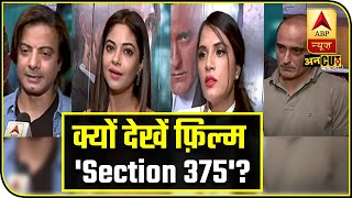 Exclusive Interview With The Stars Of 'Section 375' | ABP Uncut