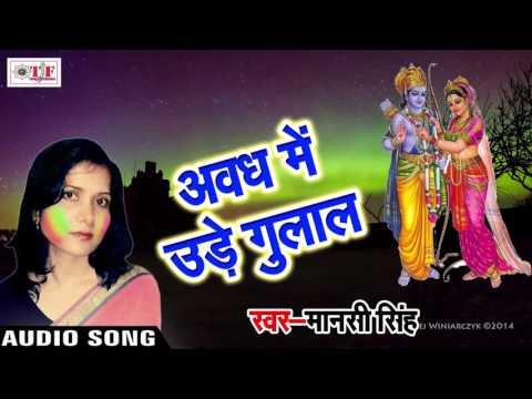 Video Hit Holi Song 2017 || अवध में उड़े गुलाल ॥ Maansi Singh || Pahila holi Piya Ke Sang || Super Hit Holi download in MP3, 3GP, MP4, WEBM, AVI, FLV January 2017