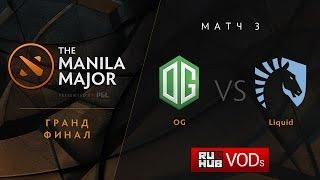 OG vs Liquid, game 3