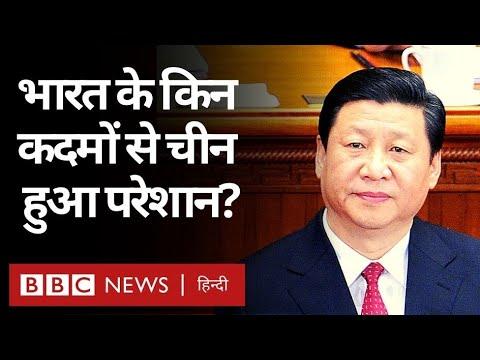 India China Dispute: Quad Group में India की सक्रियता से क्या China परेशान? (BBC Hindi)