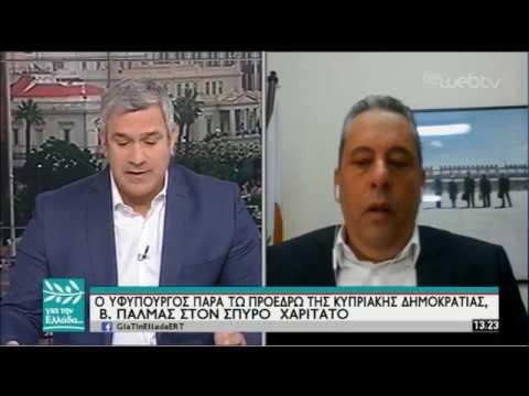 Ο Υφυπουργός Πάρα τω Προεδρω Κύπρου, Β. Πάλμας στον Σπύρο Χαριτάτο | 19/06/2019 | ΕΡΤ